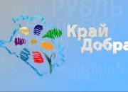 «Край Добра». Полина Аристархова, Карина Артамонова и Мирослава Галдина