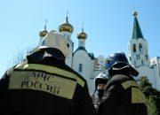 Рейд МЧС в церкви Краснодара накануне Пасхи