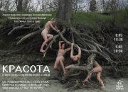 В Краснодаре представят спектакль современного танца «Красота»