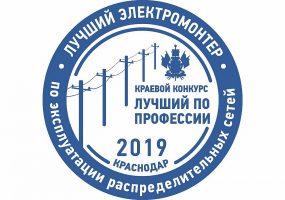 В Краснодаре проведут конкурс «Лучший по профессии»