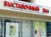В Краснодаре пройдет выставка «Яблочный спас»