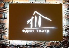 В краснодарском «Одном театре» пройдет спектакль без актеров «Кто ты?»