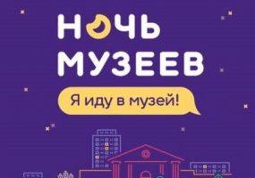 На Кубани пройдет «Ночь музеев — 2019»