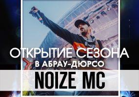 В Абрау-Дюрсо из-за дождей отменили концерт Noize MC