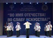 В Краснодаре открылся фестиваль музыкального творчества кадетов