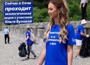 Ольга Бузова убрала мусор на пляже в Сочи