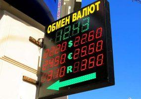 В России вступил в силу запрет на табло с курсами валют на улицах
