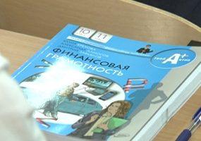 В школы Краснодара поступили учебники по финансовой грамотности