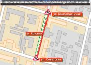 В Краснодаре ограничили движение транспорта из-за реконструкции водопровода