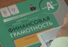 На Кубани в школы передали 25 тыс. учебников по финансовой грамотности