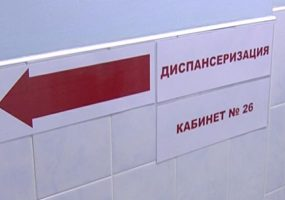 В поликлиниках Кубани изменился график диспансеризации