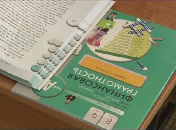 В кубанских школах появились первые учебники по финансовой грамотности