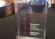 Телеканал «Кубань 24» взял награду за лучший проморолик на конкурсе в Москве