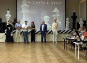 В Краснодаре наградили лучшие школы края по преподаванию шахмат