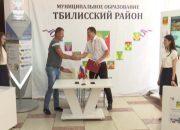 В Тбилисском районе прошел третий инвестиционный форум