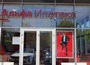 В конце мая в Краснодаре открылся Центр ипотечного кредитования «Альфа-Банка»