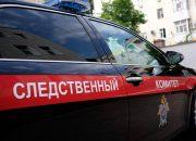 СК устанавливает обстоятельства конфликта с участием судьи в Динском районе