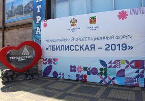 В Тбилисском районе на инвестфоруме заключили соглашения на 305 млн рублей