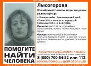 В Новороссийске пенсионерка вышла из больницы и пропала