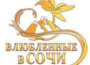 В Летнем театре Сочи покажут бренд-шоу о курорте