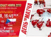Сборные России и Чехии по хоккею сыграют за бронзу ЧМ