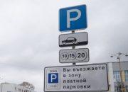 В Новороссийске появятся платные парковки на Косе и на улице Кутузовской