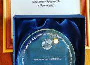 Журналист «Кубань 24» занял первое место в конкурсе «Рублевая зона»