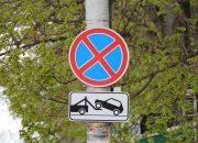 В Краснодаре запретят парковку во 2-м Нефтезаводском проезде