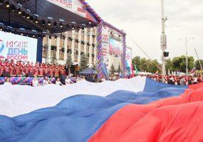 В Краснодаре 12 июня отметили День России