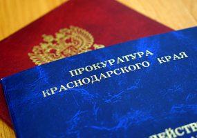 В Сочи банк оштрафовали на 26 млн рублей за попытку подкупить пристава