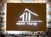 «Один театр» пригласил краснодарцев на бесплатный показ записи спектакля