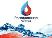 «Краснодар Водоканал» продолжает модернизациюсетей в центре города