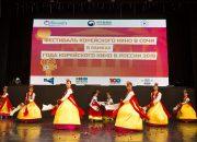 Более 500 человек в Сочи посетили Фестиваль корейского кино