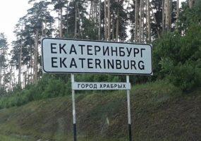В Екатеринбурге «Город бесов» поменяли на «Город храбрых»