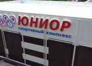 В станице Тбилисской открыли новый спортивный комплекс «Юниор»