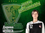 В ГК «Кубань» перешла вратарь Дарина Шулега