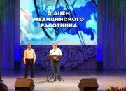 Кондратьев поздравил кубанских врачей с профессиональным праздником