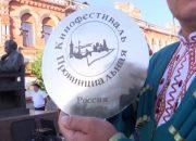В Ейске стартовал четвертый день кинофестиваля «Провинциальная Россия»