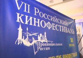 В Ейске пройдет церемония закрытия кинофестиваля «Провинциальная Россия»