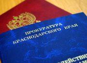 В Краснодаре подрядчик похитил деньги при ремонте дороги на улице Атарбекова