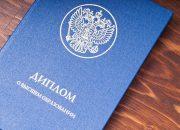 Российские вузы начнут выдавать электронные дипломы