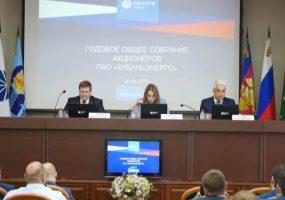 Избран новый председатель совета директоров компании «Россети Кубань»
