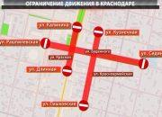 В центре Краснодара 12 июня ограничат движение автомобилей