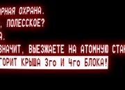 Создателей сериала «Чернобыль» обвинили в плагиате