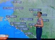 В Краснодаре 8 июня синоптики прогнозируют дождь