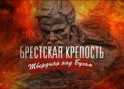 Умираю, но не сдаюсь — Минобороны рассекретило документы о Брестской крепости