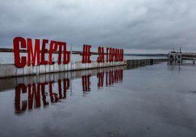 Автор перформанса «Смерть не за горами» из Перми сделает проект в Краснодаре