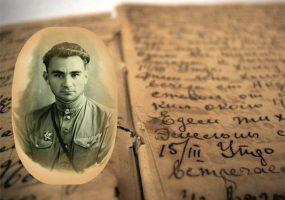 В Краснодаре пройдет лекция «Дневник из прошлого о прошлом»