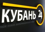 «Кубань 24» на 5 месте в России по количеству подписчиков в соцсетях
