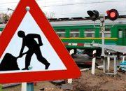 В Тихорецке на ремонт закроют два железнодорожных переезда